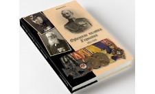 Австро-Венгрия. Лот медалей