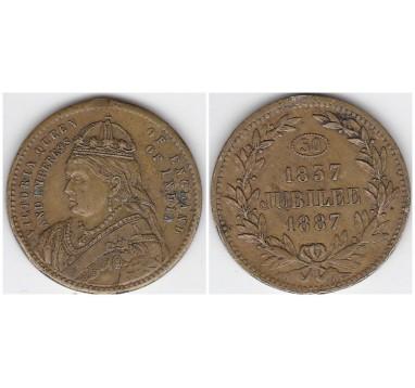 1887 год. Королева Виктория. 50 лет правления.