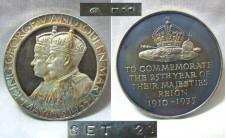 1935 г. (1966г.)  25 лет правления Георга V