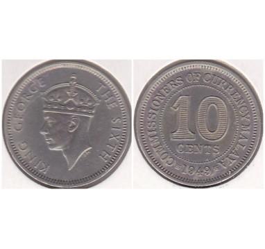Малайя 10 центов 1949г.